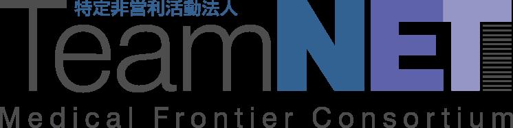 特定非営利活動法人 TeamNET