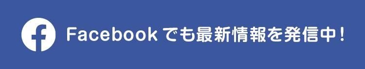 Facebookでも最新情報を発信中!