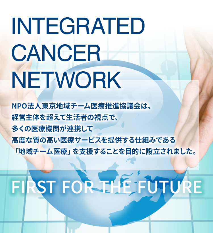 INTEGRATED CANCER NETWORK