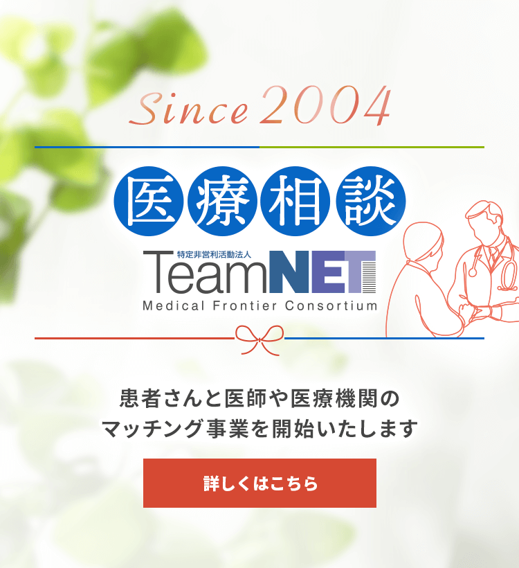 医療相談 TeamNET
